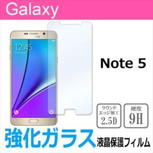 Galaxy Note 5 強化ガラス 液晶 保護 フィルム 2.5D 硬度9H ラウンドエッジ加工|ss-link