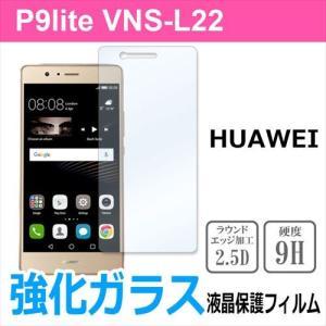 HUAWEI P9 lite VNS-L22 強化ガラス 液晶 保護 フィルム 2.5D 硬度9H 厚さ0.26mm ラウンドエッジ加工|ss-link