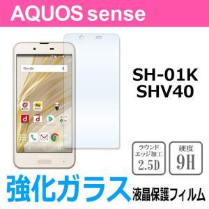 AQUOS sense  SH-01K/SHV40 強化ガラスフィルム 液晶 保護フィルム 液晶保護シート 2.5D 硬度9H 厚さ0.26mm ラウンドエッジ加工|ss-link