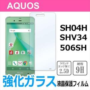 SH-04H AQUOS ZETA/SHV34 AQUOS SERIE/506SH AQUOS Xx3 強化ガラス 液晶 保護 フィルム 2.5D 硬度9H 厚さ0.26mm ラウンドエッジ加工|ss-link