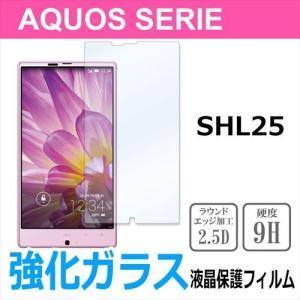 SHL25 AQUOS SERIE アクオス セリエ 強化ガラス 液晶 保護 フィルム 2.5D 硬度9H 厚さ0.26mm ラウンドエッジ加工|ss-link