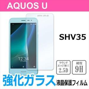 SHV35 AQUOS U 強化ガラス 液晶 保護 フィルム 2.5D 硬度9H ラウンドエッジ加工 ss-link