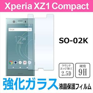 Xperia XZ1 Compact SO-02K エクスペリア 強化ガラス 液晶 保護 フィルム 2.5D 硬度9H 厚さ0.26mm ラウンドエッジ加工|ss-link