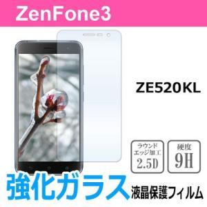 ZenFone3 ZE520KL 強化ガラス 液晶 保護 フィルム 2.5D 硬度9H 厚さ0.26mm ラウンドエッジ加工|ss-link