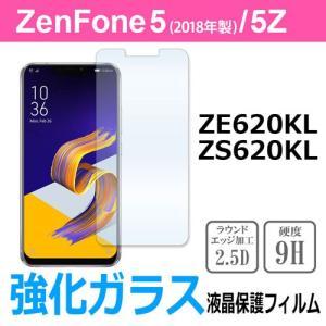 ZenFone 5Z/Zenfone5 (2018年製)  ZS620KL/ZE620KL 強化ガラス 液晶 保護 フィルム 2.5D 硬度9H 厚さ0.26mm ラウンドエッジ加工|ss-link