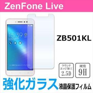 ZenFone Live ZB501KL ASUS 強化ガラス 液晶 保護 フィルム 2.5D 硬度9H 厚さ0.26mm ラウンドエッジ加工 ss-link