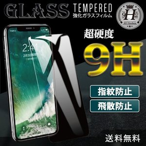 ZenFone 2(ZE551ML) ゼンフォン ガラスフィルム 保護フィルム 液晶保護 シート 硬度9H ラウンドエッジ加工 キズ防止 ss-link