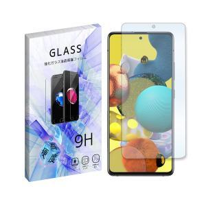 Galaxy A51 5G SC-54A SCG07 ギャラクシーA51 ガラスフィルム 保護フィルム 強化ガラス 液晶保護フィルム 衝撃吸収|ss-link