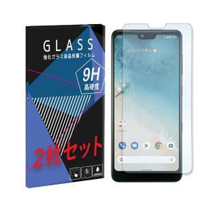 Android One S8 アンドロイドワンエス8 ガラスフィルム 2枚セット 保護フィルム 強化ガラス 液晶保護フィルム 衝撃吸収|ss-link