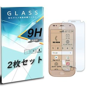 らくらくスマートフォン F-42A me F-01L 2枚セット ガラスフィルム 保護フィルム 液晶保護 強化ガラス シート ガラス|ss-link