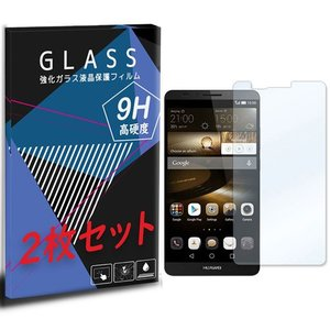 Ascend Mate 7 アセンド Huawei ファーウェイ 2枚セット ガラスフィルム 保護フィルム 液晶保護 強化ガラス シート ガラス|ss-link