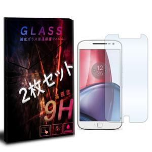 Moto G4/G4 Plus 2枚セット ガラスフィルム 保護フィルム 液晶保護 強化ガラス シート ガラス|ss-link