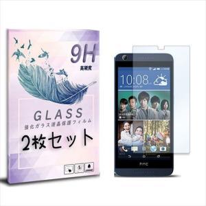 HTC Desire 626 2枚セット ガラスフィルム 保護フィルム 液晶保護 強化ガラス シート ガラス|ss-link