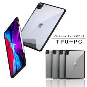 ipad ケース カバー iPad Air4 iPad Pro カラーフレーム クリア 透明 ハードカバー 薄型 軽量 ポリカーボネート TPU アイパッド エア プロ ミニ かわいい|ss-link
