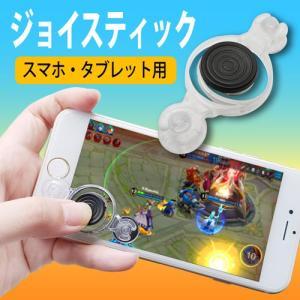 スマホ ジョイスティック コントローラー ゲームパッド モバイルジョイスティック ゲーミングボタン タブレット スマートフォン ゲームアプリ Android iOS ss-link