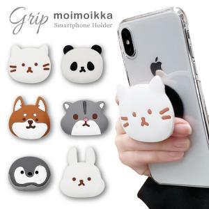 moimoikka スマホグリップ かわいい 猫 柴犬 パンダ 動物 キャラクター おしゃれ スマホリング ポップアップタイプ モイモイッカ ss-link