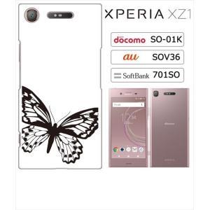Xperia XZ1 SO-01K/SOV36/701SO ホワイトハードケース カバー ジャケット 蝶 ワンポイント y122-sslink|ss-link