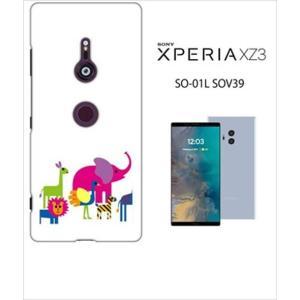 Xperia XZ3 SO-01L/SOV39 エクスペリア ホワイトハードケース カバー ジャケット ca1083-1 アニマル 動物 ss-link