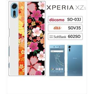 SO-03J/SOV35/602SO Xperia XZs エクスペリア ホワイトハードケース カバー ジャケット 和柄 花柄 ボーダー 桜 梅 牡丹 もみじ-sslink|ss-link