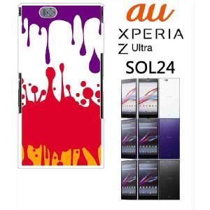 SOL24 Xperia Z Ultra エクスペリア au ハードケース カバー ジャケット ペイント ペンキ インク a031-sslink|ss-link