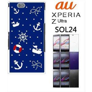 SOL24 Xperia Z Ultra エクスペリア au ハードケース ジャケット 小マリン-A イカリ マリン 海|ss-link