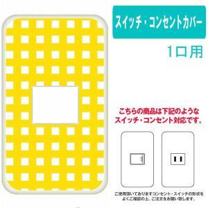 1ヶ口用 1口用 タイプ コンセント スイッチ プレート  カバー ジャケット チェック a003黄色カスタム カバー 交換用 1穴用 1口|ss-link
