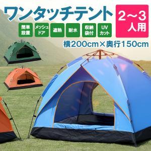 テント フルクローズ サンシェード ワンタッチ 2人用 3人用 横幅200cm×奥行150cm 折り...