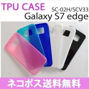 SC-02H/SCV33 Galaxy S7 edge ギャラクシー docomo au 無地ケース TPU ソフトケース シリコン カスタム カバー ジャケット スマホケース|ss-link