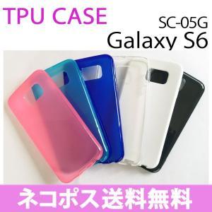 SC-05G Galaxy S6 ギャラクシー docomo 無地ケース TPU ソフトケース シリコン カスタム カバー ジャケット スマホケース|ss-link