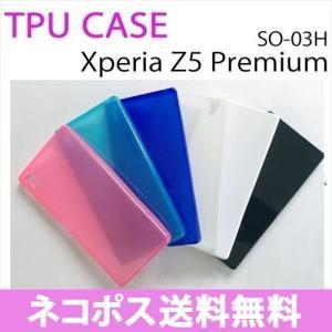 SO-03H Xperia Z5 Premium エクスぺリア プレミアム docomo 無地ケース TPU ソフトケース シリコン カスタム カバー ジャケット スマホケース|ss-link