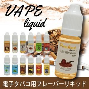 電子タバコ リキッド 大容量 タバコ味 メンソール ミント フレーバー 10ml 電子たばこ VAPE ベイプ e-juice e-liquid