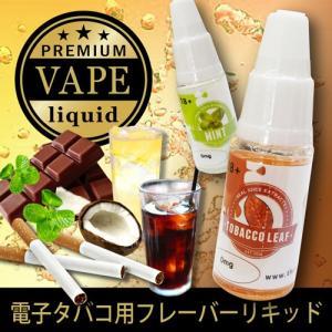 電子タバコ リキッド 10ml タバコ味 メンソール コーヒ...