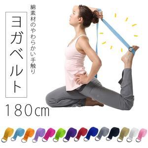 ヨガベルト ヨガ 183cm ポージング用 ヨガロープ ヨガストラップ ヨガバンド バランスベルト ヨガール Yoga Belt フィットネス ジム スポーツ 練習 補助|ss-link