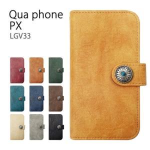 LGV33 Qua phone PX キュアフォン au 手帳型 コンチョ ビンテージ調 PU レザー 合皮 スマホケース 横開き カード収納|ss-link