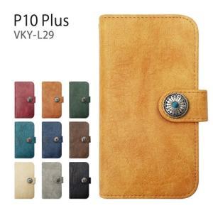 P10 Plus HUAWEI VKY-L29 手帳型 コンチョ ビンテージ調 PU レザー 合皮 スマホケース 横開き カード収納 ネコポス便送料無料|ss-link