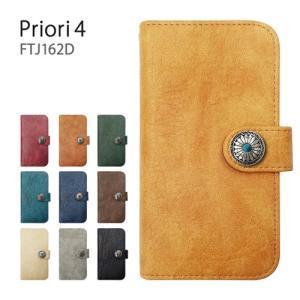 Priori4 FTJ162D FREETEL 手帳型 コンチョ ビンテージ調 PU レザー 合皮 スマホケース 横開き カード収納 ネコポス便送料無料|ss-link