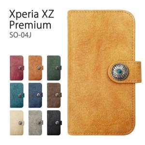 SO-04J Xperia XZ Premium 手帳型 コンチョ ビンテージ調 PU レザー 合皮 スマホケース 横開き カード収納 ネコポス便送料無料|ss-link