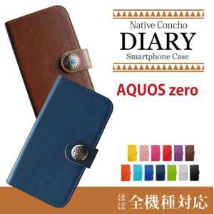 AQUOS zero アクオスゼロ 手帳型 コンチョ ネイティブ インディアン デコ アクセサリー スマホケース 横開き カード収納|ss-link