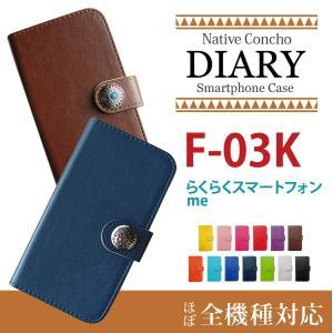 F-03K らくらくスマートフォン me 手帳型 コンチョ ネイティブ インディアン デコ アクセサリー スマホケース 横開き カード収納|ss-link