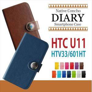 HTV33/601HT HTC U11 手帳型 コンチョ ネイティブ インディアン デコ アクセサリー スマホケース 横開き カード収納|ss-link