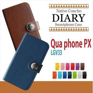 LGV33 Qua phone PX キュアフォン au 手帳型 コンチョ ネイティブ インディアン デコ アクセサリー スマホケース 横開き カード収納|ss-link
