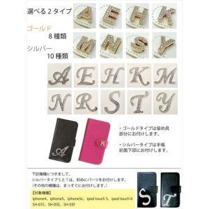 iPhone6s 4.7インチ au softbank docomo apple 手帳型 スマホケース 選べるイニシャル デコ キラキラ ラインストーン 無地 ケース ダイアリータイプ 横開き|ss-link|03