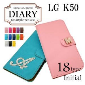 LG K50 softbank 手帳型 スマホケース 選べるイニシャル デコ キラキラ ラインストーン 無地 ケース ダイアリータイプ フリップ ss-link