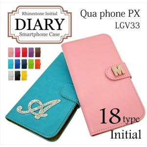 LGV33 Qua phone PX キュアフォン au 手帳型 スマホケース 選べるイニシャル デコ キラキラ ラインストーン 無地 ケース ダイアリータイプ 横開き フリップ|ss-link