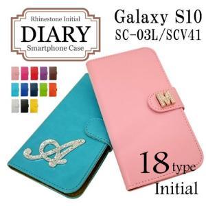 Galaxy S10 SC-03L/SCV41 手帳型 スマホケース 選べるイニシャル デコ キラキラ ラインストーン 無地 ケース ダイアリータイプ フリップ|ss-link