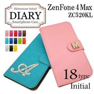 ZenFone4Max ZC520KL ゼンフォン4 手帳型 スマホケース 選べるイニシャル デコ キラキラ ラインストーン 無地 ケース ダイアリータイプ フリップ ss-link