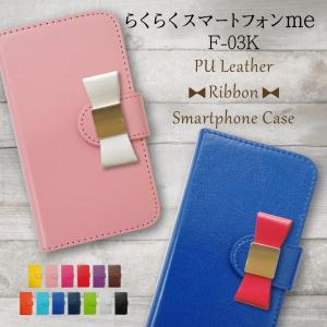 F-03K らくらくスマートフォン me 手帳型 スマホケース リボン デコ アクセ 手帳型ケース カバー 合皮 PUレザー ケース ダイアリータイプ カバー|ss-link