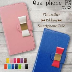 LGV33 Qua phone PX キュアフォン au 手帳型 スマホケース  リボン デコ アクセ 手帳型ケース カバー 合皮 PUレザー ケース ダイアリータイプ カバー|ss-link