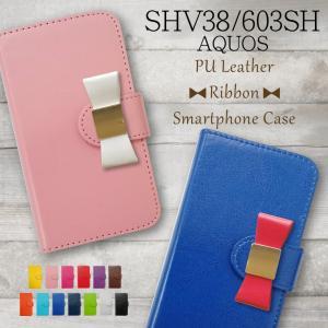 SHV38/603SH AQUOS SERIE mini/AQUOS Xx3 mini 手帳型 スマホケース  リボン デコ アクセ 手帳型ケース カバー 合皮 PUレザー ダイアリータイプ ss-link