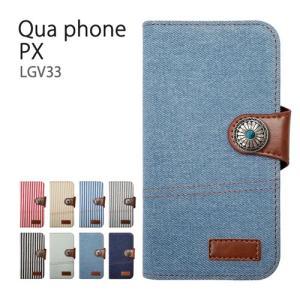 LGV33 Qua phone PX キュアフォン au コンチョ デニム ヒッコリー ストライプ ジーンズ ファブリック スマホケース|ss-link